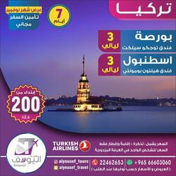تركيا * شهر 11 / 2020 - 7 أيام - 200 دينار