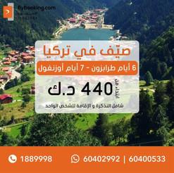 تركيا * شهر 8 / 2021 - ابتداء من 440 دينار