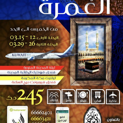 العمرة *  شهر 3 / 2020 -  4 أيام - 245 دينار