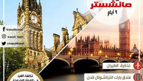 لندن ومانشستر * شهر 10 / 2021 - 9 أيام - 399 دينار