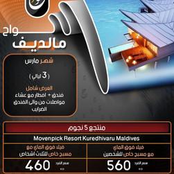 مالديف *  شهر 3 / 2020 -  4 أيام - ابتداء من 460 دينار