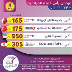 عروض رأس السنة * شهر 12 / 2020 - 4 أيام - ابتداء من 165 دينار