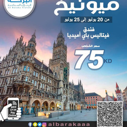 ميونيخ *  شهر 7 / 2020 -  6 أيام - 75 دينار