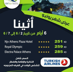 أثينا * شهر 6 / 2021 - 6 أيام - ابتداء من 251 دينار