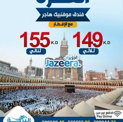 العمرة * شهر 10 / 2021 - ابتداء من 149 دينار