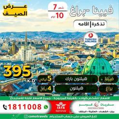 فيينا - براغ * شهر 7 / 2021 - 10 ايام - 395 دينار