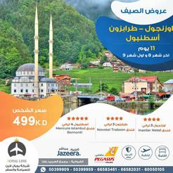 تركيا * شهر 8 و 9 / 2021 - 11 يوم - 499 دينار