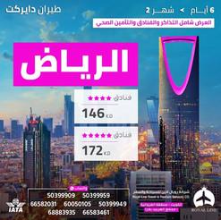 الرياض * شهر 2 / 2021 - 6 أيام - ابتداء من 146 دينار