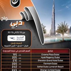 دبي * شهر 10 / 2020 - 6 أيام - ابتداء من 195 دينار