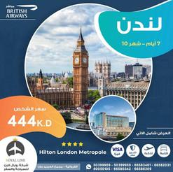 لندن * شهر 10 / 2021 - 7 أيام - 444 دينار