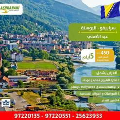 سراييفو - البوسنة * شهر 7 / 2021 - 5 أيام - ابتداء من 450 دينار