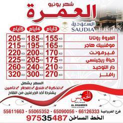 العمرة * شهر 6 / 2021 - ابتداء من 155 دينار