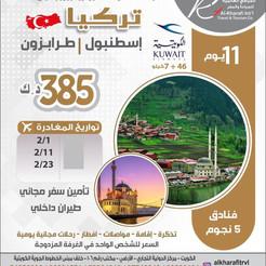 اسطنبول - طرابزون (رحلات عائلية) * شهر 1 و 2 و 3 / 2021 - 11 يوم - 385 دينار