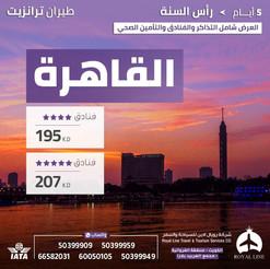 القاهرة * شهر 12 / 2020 - 5 أيام - ابتداء من 195 دينار