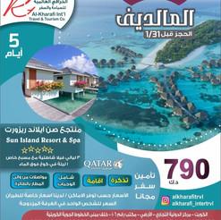 المالديف * شهر 2 و 3 / 2021 - 5 أيام - 790 دينار