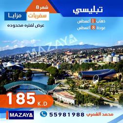 تبليسي * شهر 8 / 2020 - 8 أيام - 185 دينار