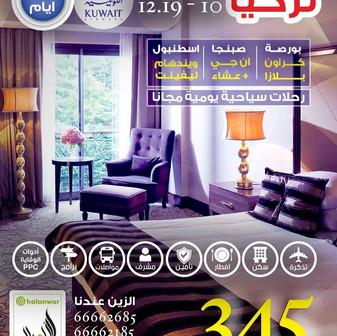 تركيا * شهر 12 / 2020 - 10 أيام - 345 دينار
