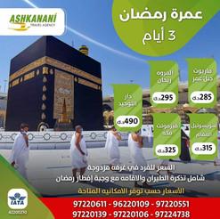 العمرة * رمضان / 2021 - 3 أيام - ابتداء من 285 دينار