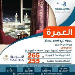 العمرة * شهر 4 / 2021 - 3 أيام - ابتداء من 255 دينار