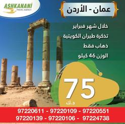 عمان - الاردن (ذهاب فقط) * شهر 2 / 2021 - 75 دينار