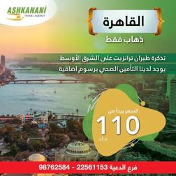القاهرة (ذهاب فقط) * شهر 9 / 2020 - ابتداء من 110 دينار
