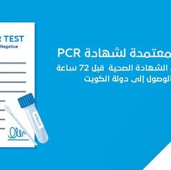 قائمة بالمختبرات المعتمدة للحصول على شهادة PCR