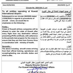 تعميم: ايقاف جميع رحلات الطيران التجارية المباشرة القادمة الى دولة الكويت من جمهورية الهند