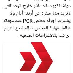 الطيران المدني وتحديث السلطات الصحية  حول شهادة الـ PCR
