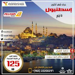 تركيا * شهر 10 / 2021 - 5 أيام - 125 دينار
