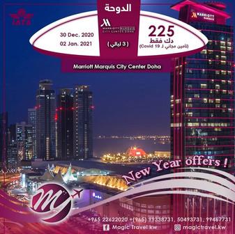 الدوحة * شهر 12 / 2020 - 4 أيام - 225 دينار
