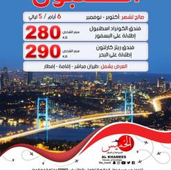 اسطنبول * شهر 10 و 11 / 2020 - 6 أيام - ابتداء من 280 دينار