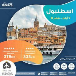 اسطنبول * شهر 8 / 2021 - 7 أيام - ابتداء من 333 دينار