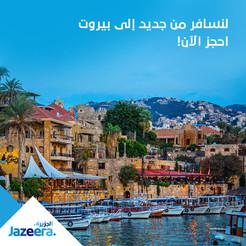 لنسافر من جديد إلى بيروت!