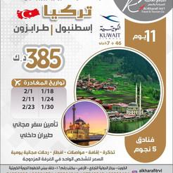 اسطنبول - طرابزون * شهر 1 و 2 و 3 / 2021 - 11 يوم - 385 دينار