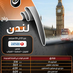 لندن * شهر 9 / 2021 - 8 أيام - ابتداء من 319 دينار
