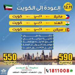 عروض العودة على الكويت * شهر 11 و 12 / 2020 - ابتداء من 550 دينار