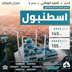 اسطنبول * شهر 2 / 2021 - 5 أيام - ابتداء من 145 دينار