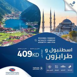 تركيا * شهر 7 / 2021 - 9 أيام - ابتداء من 409 دينار