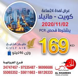 مانيلا * شهر 11 / 2020 - 169 دينار