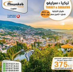 تركيا - سرايفو * شهر 5 / 2021 - 11 يوم - 375 دينار