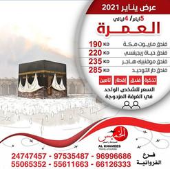 العمرة * شهر 1 / 2021 - 5 أيام - ابتداء من 190 دينار