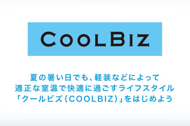 Coolbiz_logo