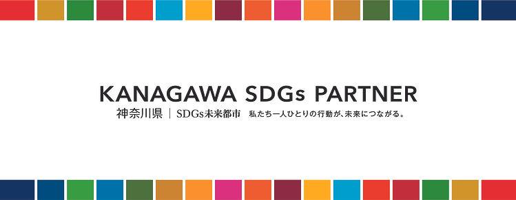 かながわSDGsパートナーlogo01.jpg
