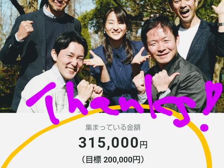 150%達成しました☆(残り24日)