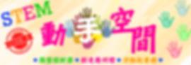 Website_Headbanner_動手空間19年第一季.jpg