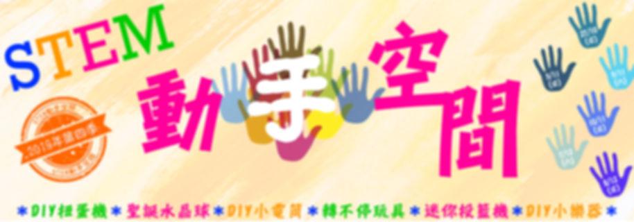 Website_Headbanner_動手空間19年第四季.jpg