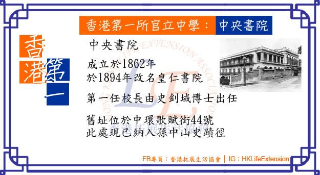香港第一所官立中學