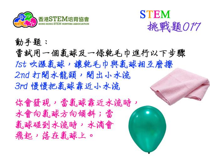 STEM挑戰題017