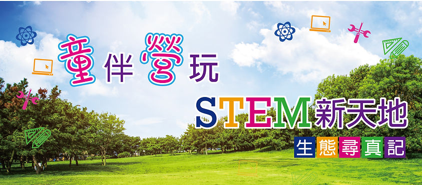 Headbanner_「童」伴「營」玩STEM新天地(生態尋真記)-01.jpg