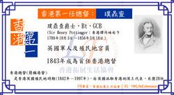 香港第一任總督